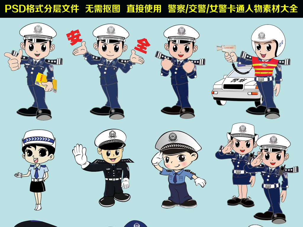 卡通警察交警女警人物插画素材图片 psd模板下载 20.19MB 其他大全
