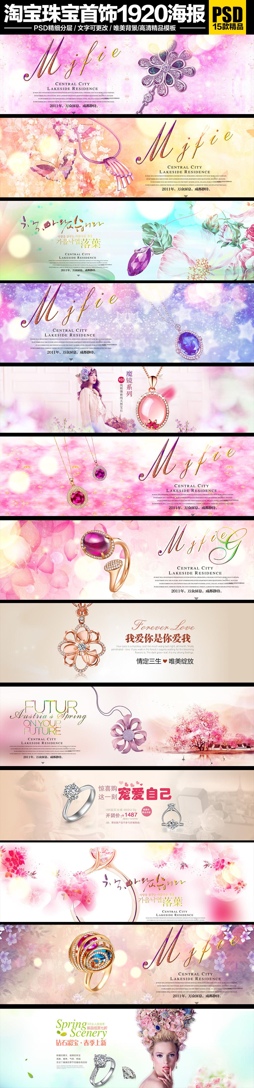 唯美淘宝珠宝首饰海报背景模板