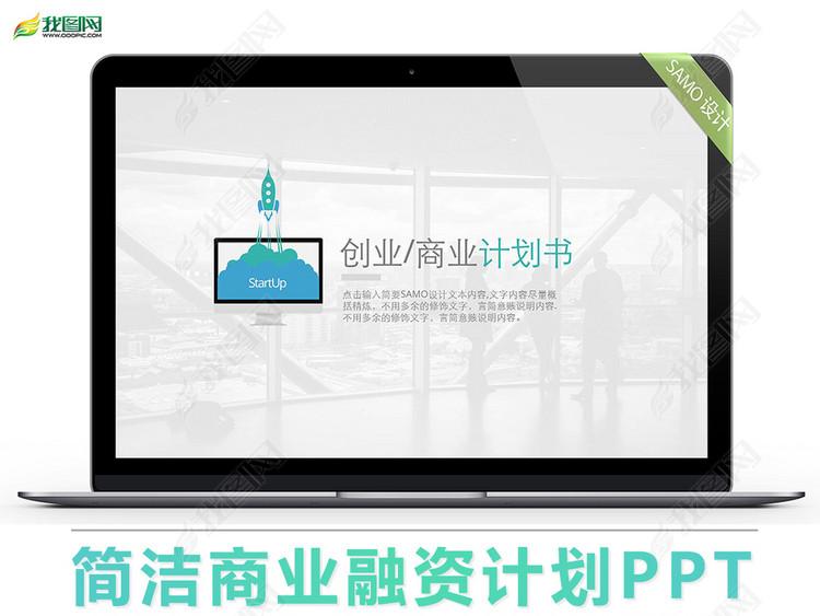 简洁扁平化创业商业融资计划书ppt模板