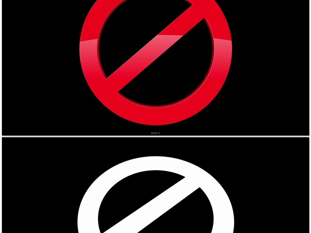 三维禁止标志动画图片