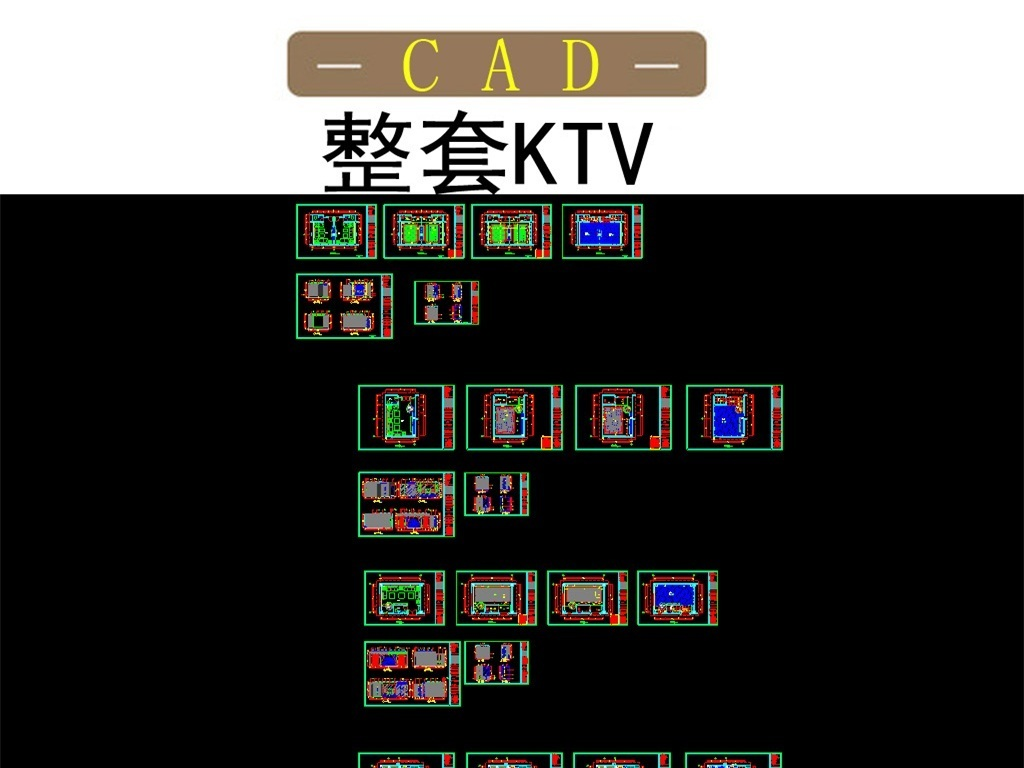 整套ktv室内装修cad设计图