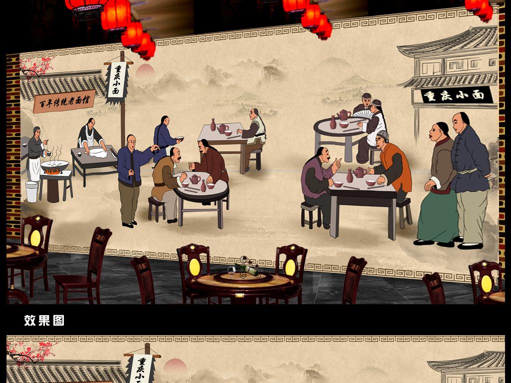 重庆餐饮团_重庆小面手绘图重庆民俗餐饮文化背景墙