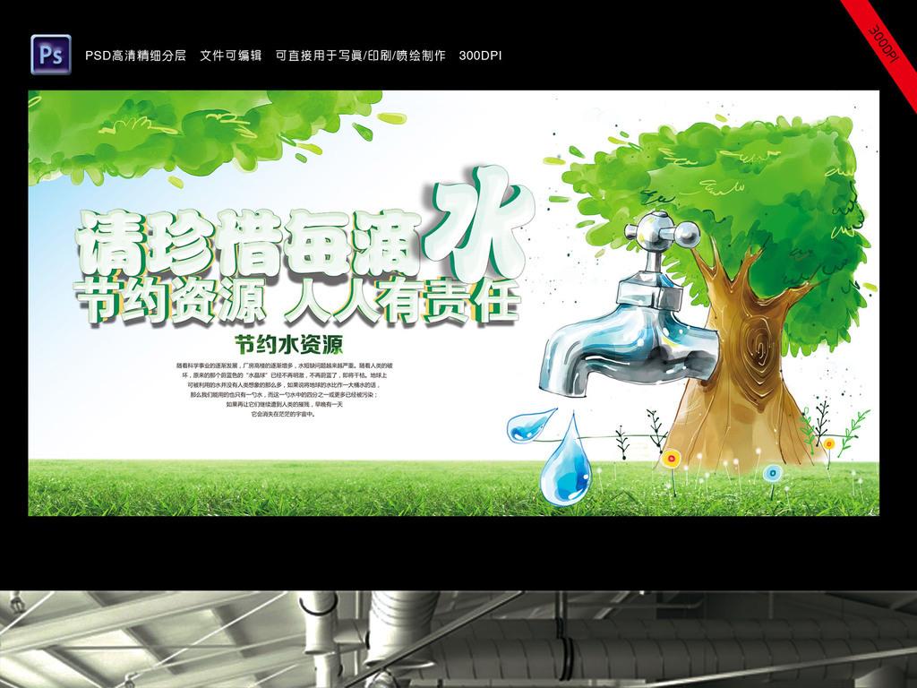 创意节约水资源公益宣传海报