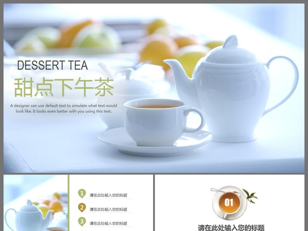简约清新休闲下午茶甜点ppt动态模板图片