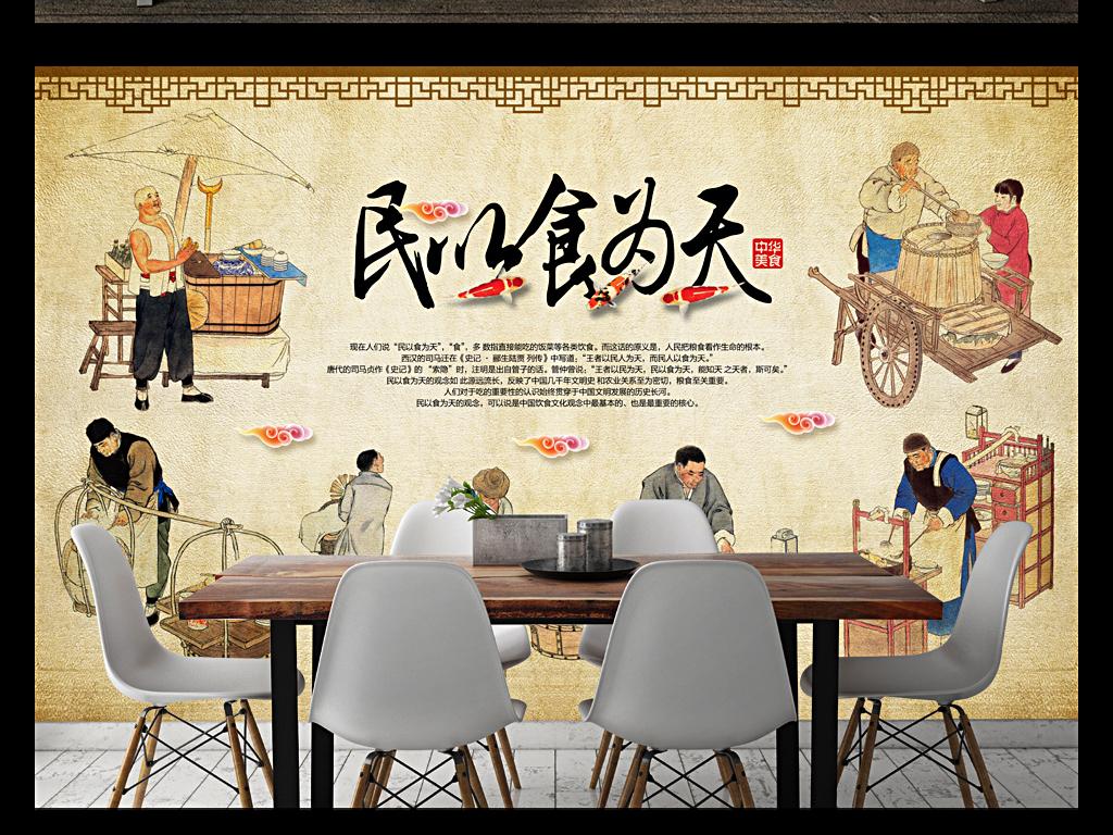 工装背景墙 酒店|餐饮业装饰背景墙 > 民食为天中式餐饮背景墙壁画