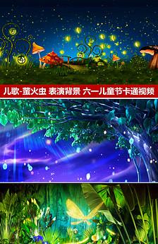 儿歌萤火虫表演背景视频六一儿童节儿卡通背景-绽放的花朵旋转动态