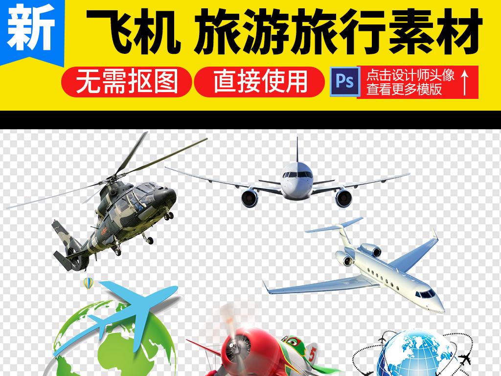 飞机云飞机模型