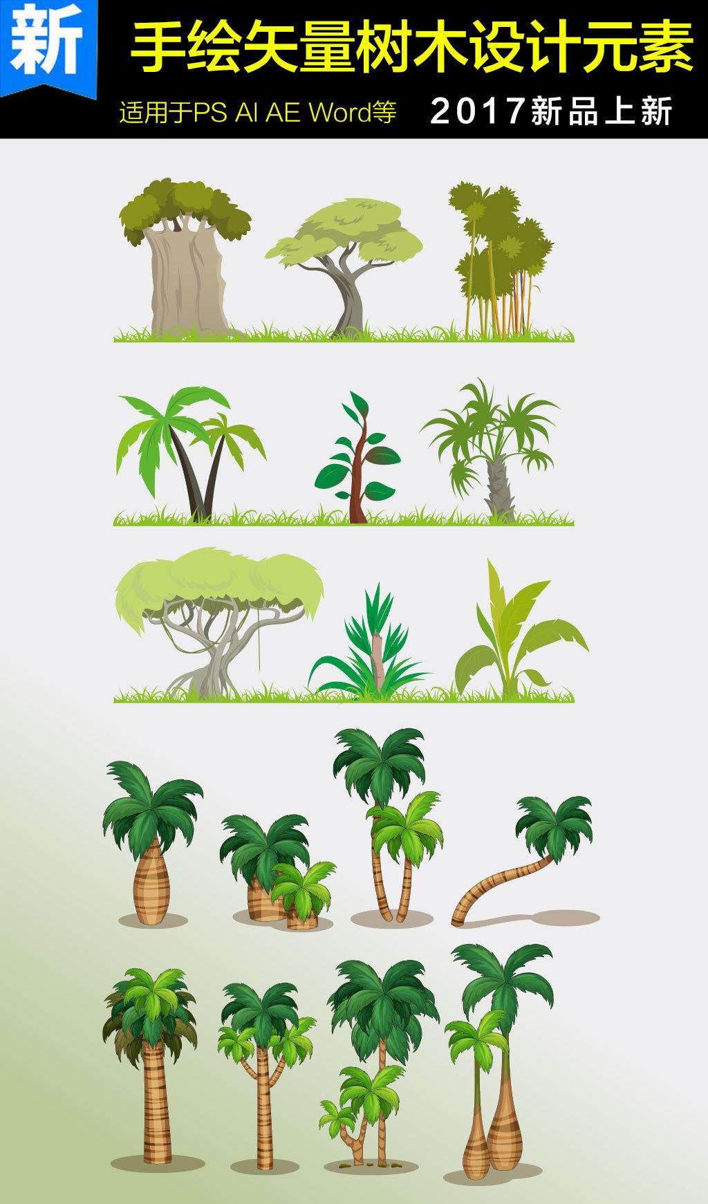 树木生长手绘动态图