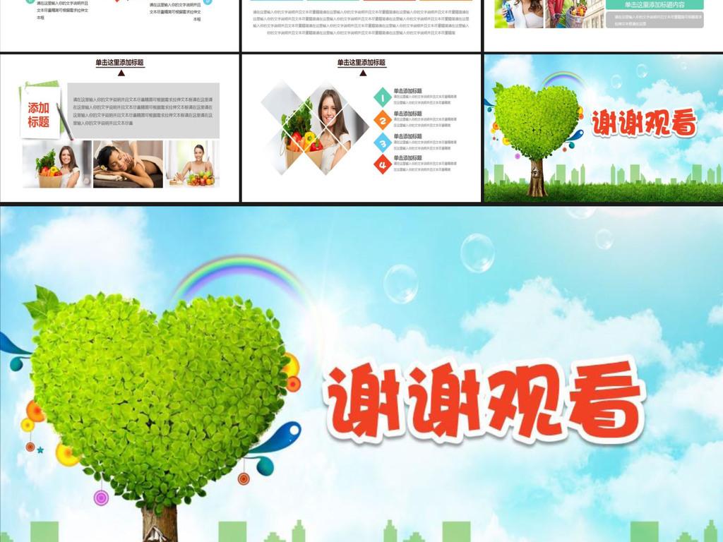 公益活动ppt模板设计