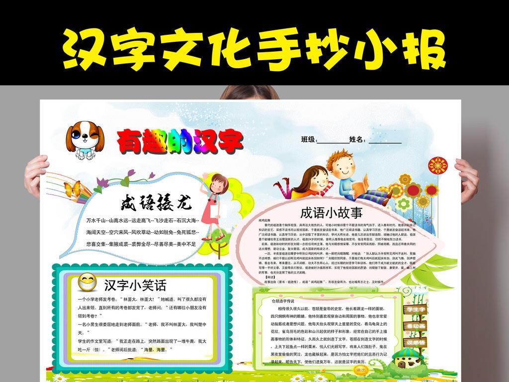 汉字文化手抄小报图片下载psd素材 课文阅读手抄报
