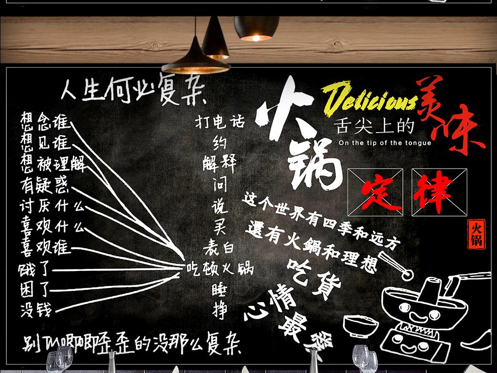 火锅定律火锅店餐饮形象黑板背景墙图片设计素材_高清图片