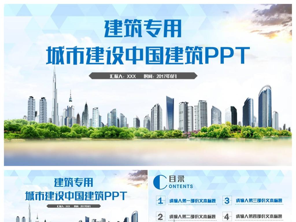 慧城市建筑设计中建集团PPT