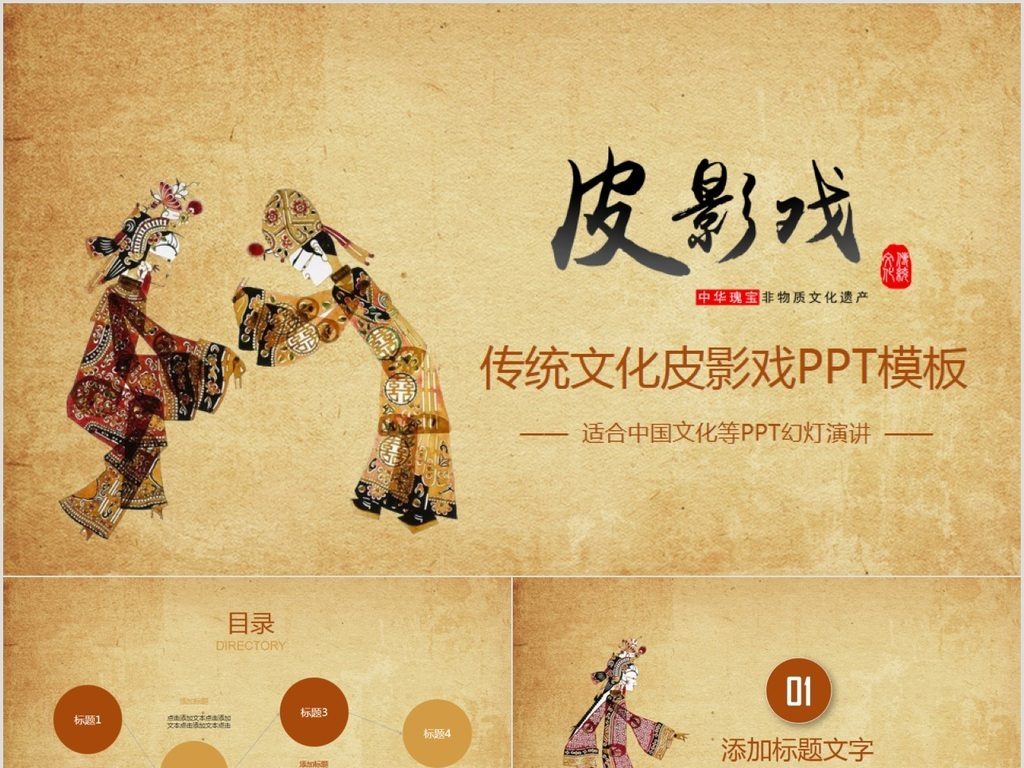 传统文化皮影戏ppt模板图片