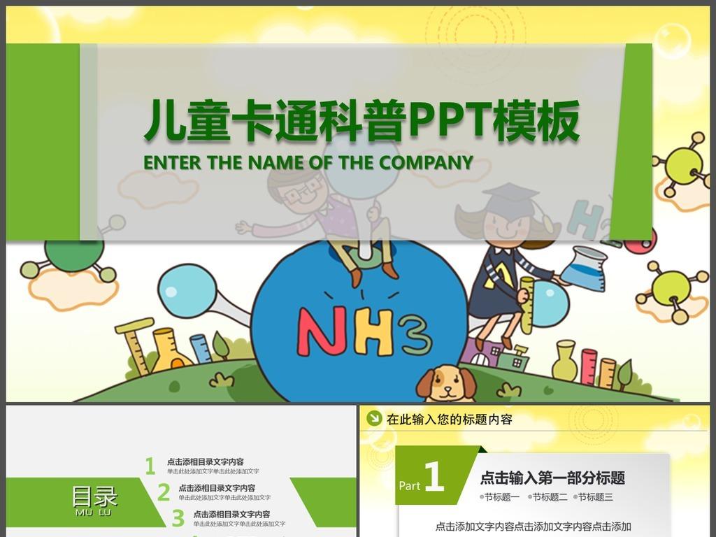 儿童教育课件幼儿园卡通科普科学ppt模板图片