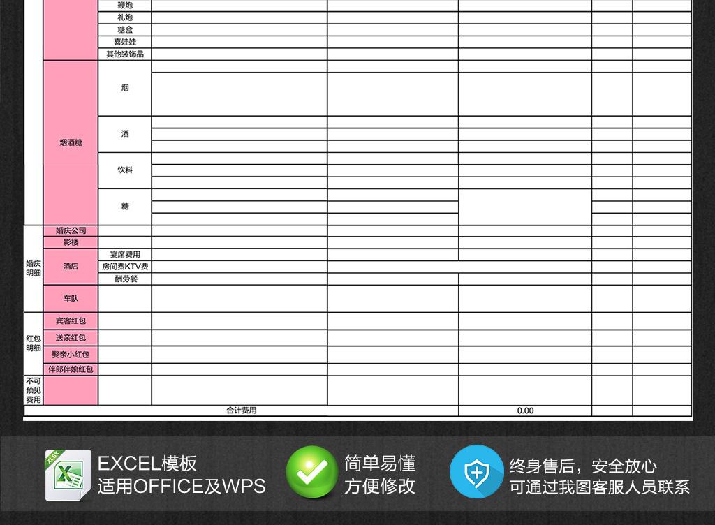 结婚婚礼费用预算表明细表Excel表格