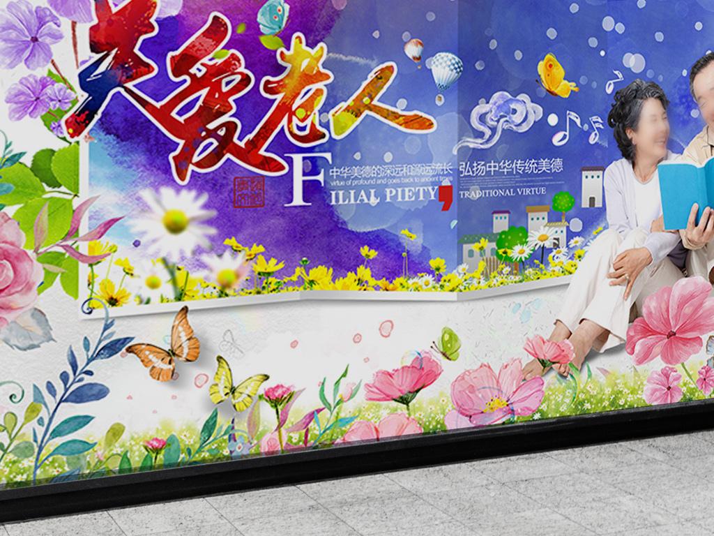 梦幻唯美手绘水彩关爱老人公益海报展板模板图片