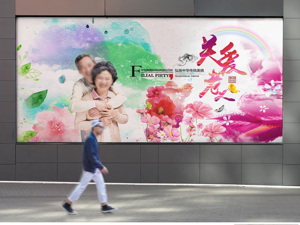 最美夕阳红手绘水彩关爱老人公益海报展板