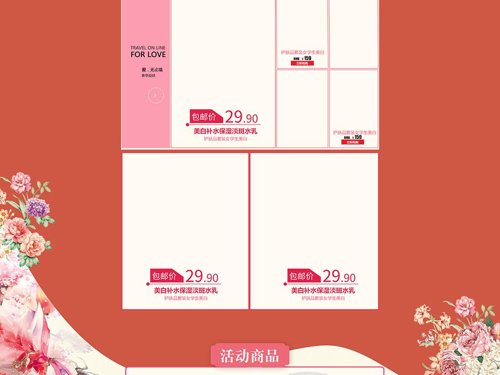 2018淘宝手绘化妆品38女人节首页