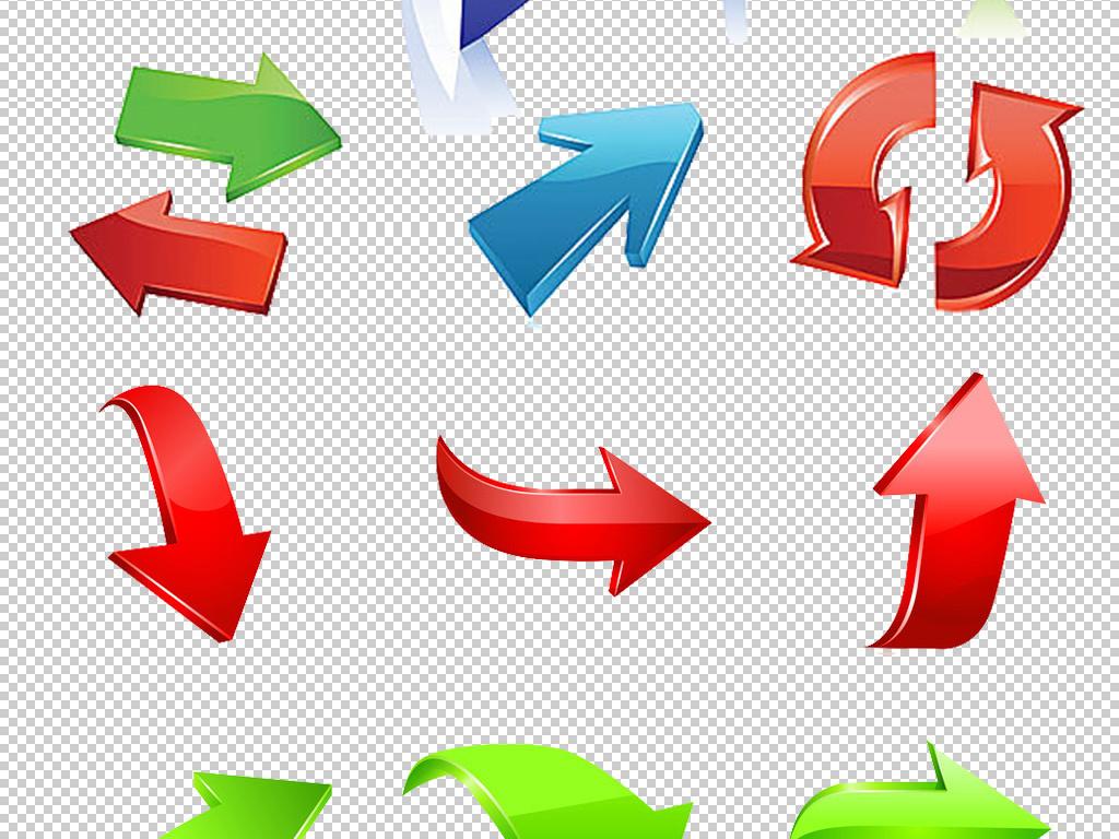 各种各样箭头图标设计元素png素材图片下载png素材 其他