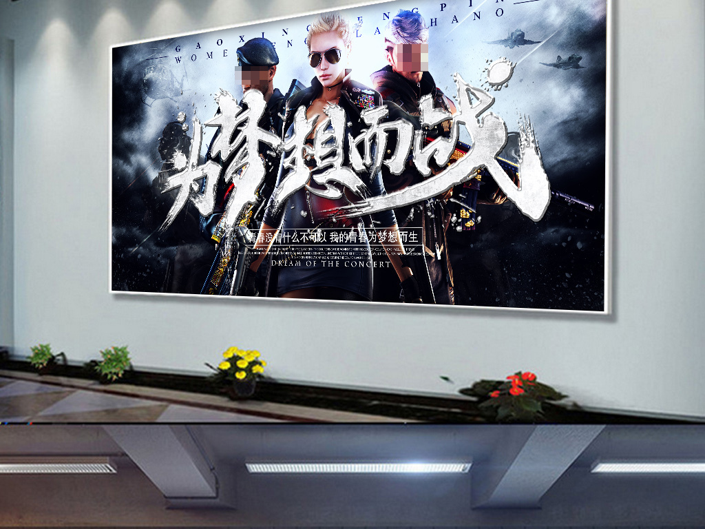 争霸赛比赛电器海报设计电影宣传战场背景网游书法字体男神酒吧电视