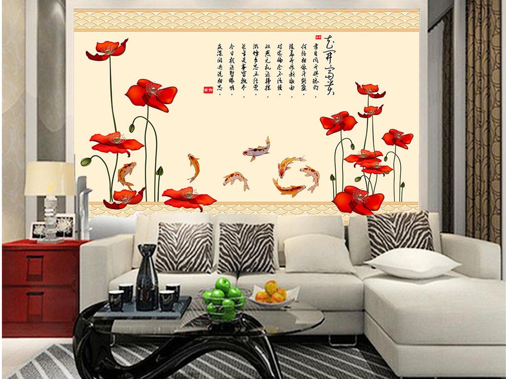 花开富贵手绘吉祥红花中国风电视背景墙