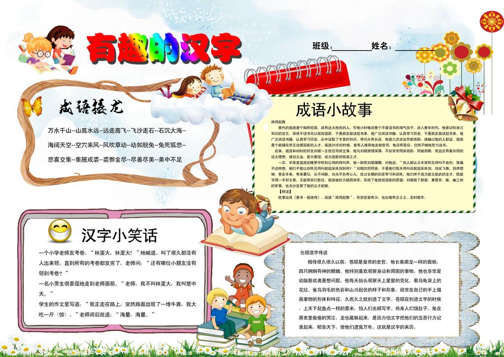 图片                                  边框儿童幼儿园
