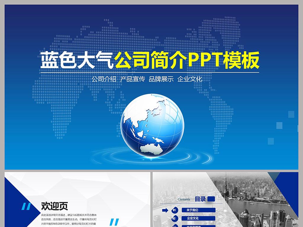 ppt模板 简历介绍ppt模板 公司简介ppt > 蓝色公司简介企业宣传公司图片