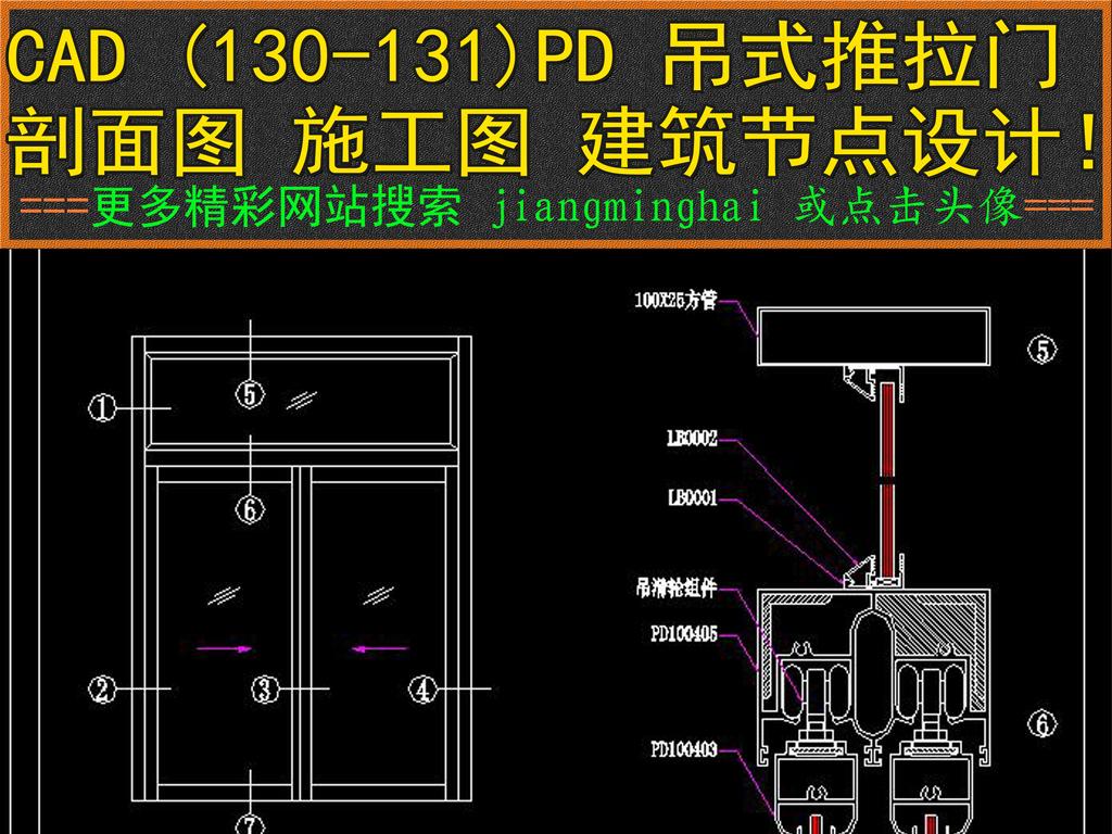 室内设计cad图库 节点详图cad图纸 > cad吊式推拉门剖面图建筑施工图