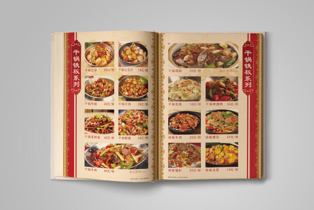 暗红色中国风川菜馆酒店菜谱菜单点菜本设计