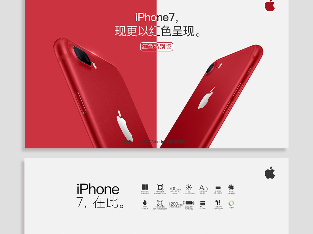 平面|广告设计 海报设计 海报设计|夏季海报 > 苹果特别版红色iphone7
