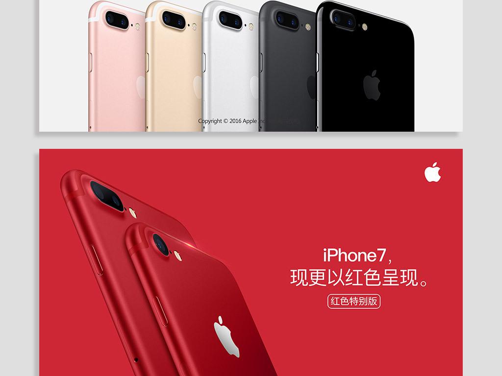 苹果手机iphoneiphone7海报iphone
