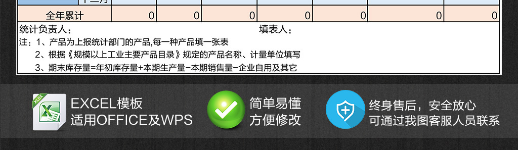 企业公司产品生产销售库存统计明细台账表格素材下载,作品模板源文件