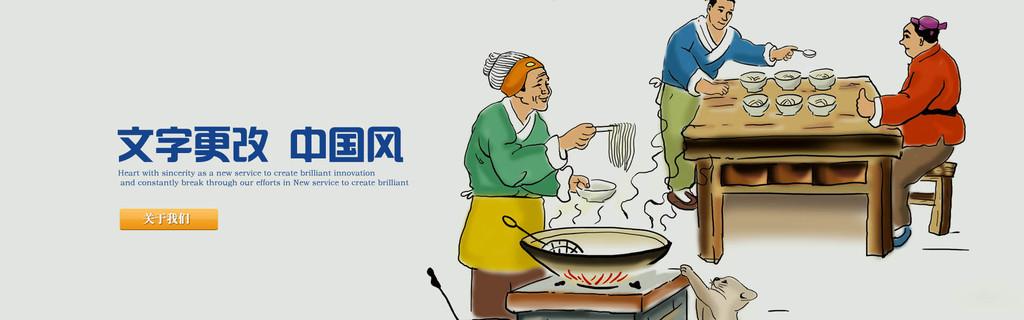 传统文化手工制作手绘中国风轮播banner横幅