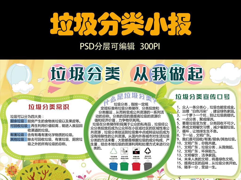 垃圾分类环保低碳手抄小报psd模板