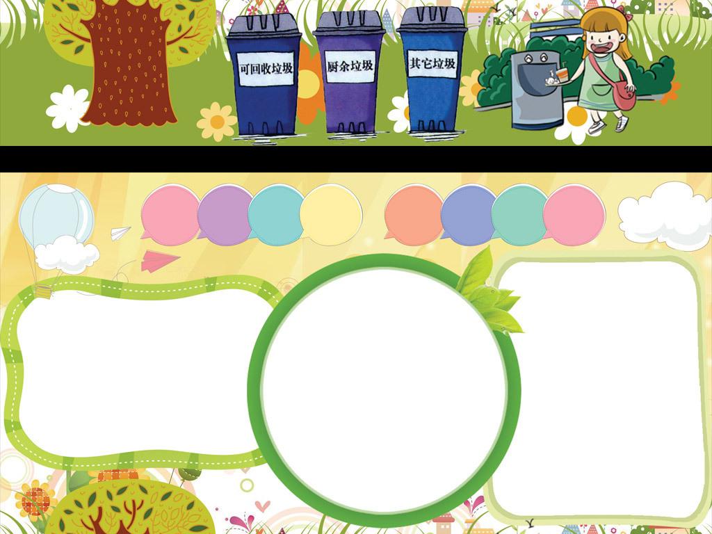 简报校报小学幼儿园儿童读书小报小报边框环保海报