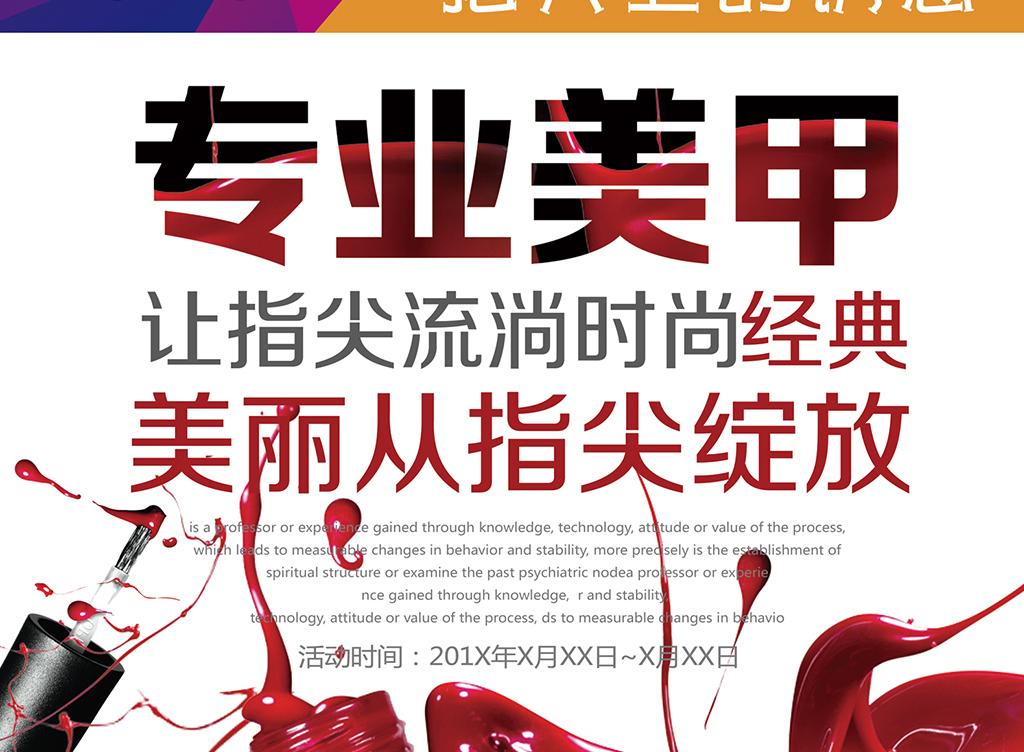 代简约绚丽时尚美容院美甲店素材宣传海报图片