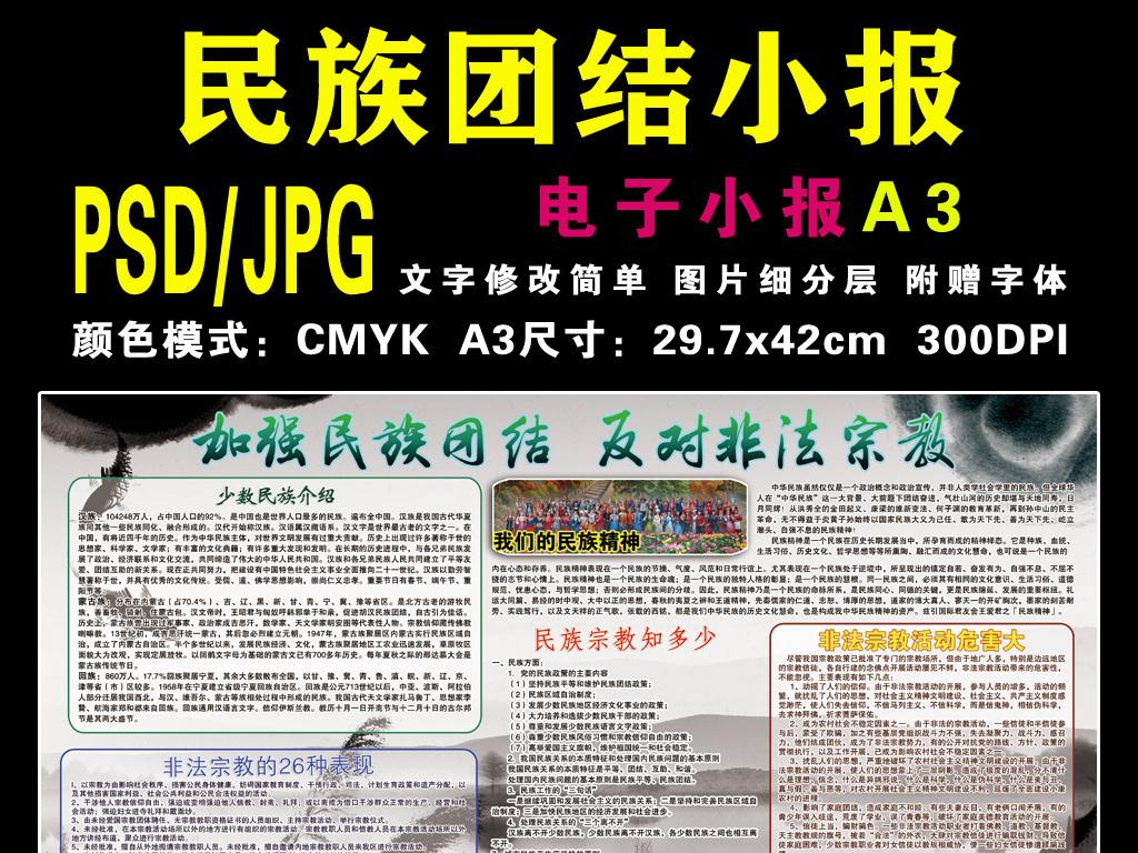 加强民族团结反对非法宗教手抄报展板a3图片