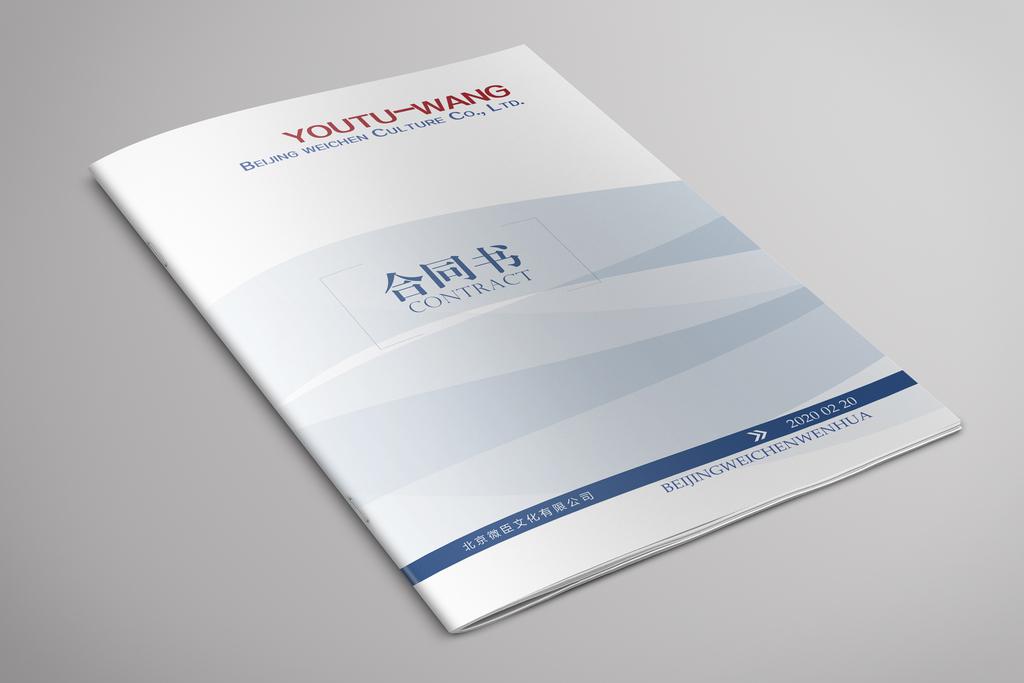 2017淡蓝条纹白背景科技画册封面设计合同封面