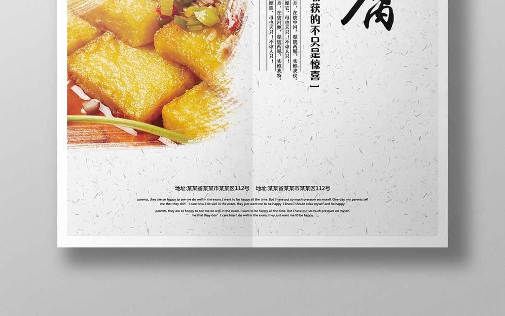 米豆腐美食中国风海报模板