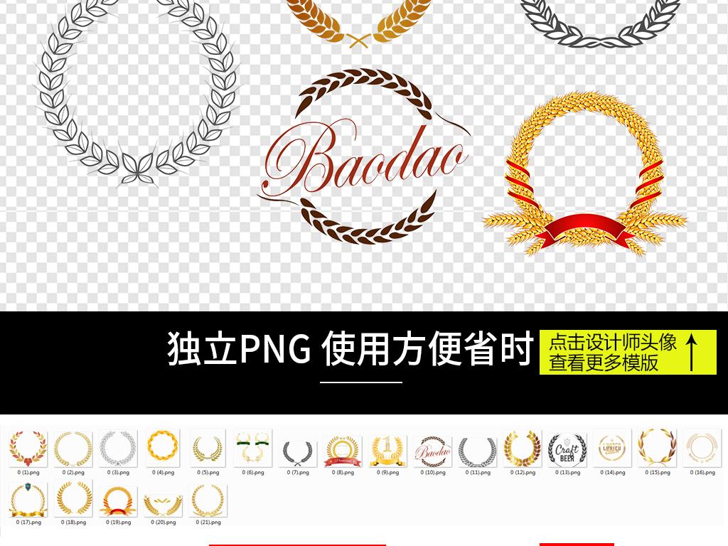 高档金色麦穗徽章png素材(图片编号:16283558)