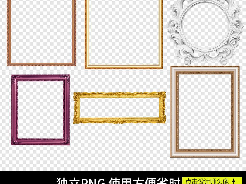 我图网提供精品流行金色高贵欧式古典实木边框相框背景装饰素材下载,作品模板源文件可以编辑替换,设计作品简介: 金色高贵欧式古典实木边框相框背景装饰素材 位图, RGB格式高清大图,使用软件为 Photoshop CS6(.png) 欧式花纹边框 花纹边框元素 欧式边框元素