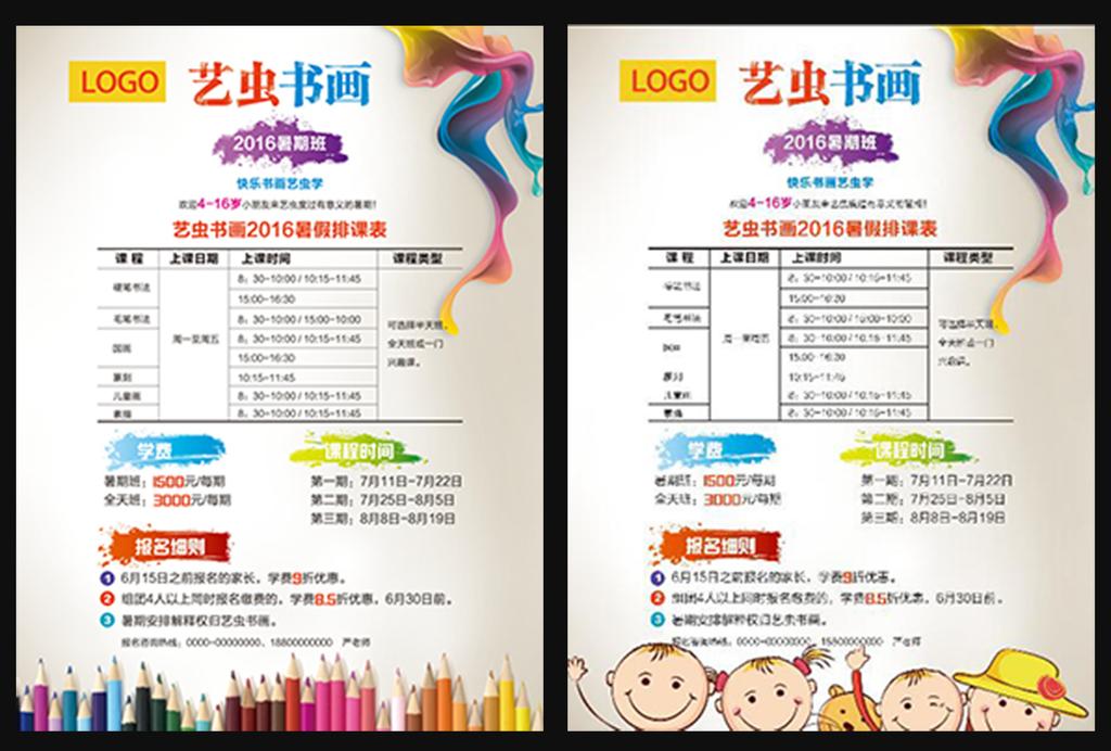 设计 > 儿童美术培训学校机构招生海报宣传单页彩页广告  版权图片 素图片