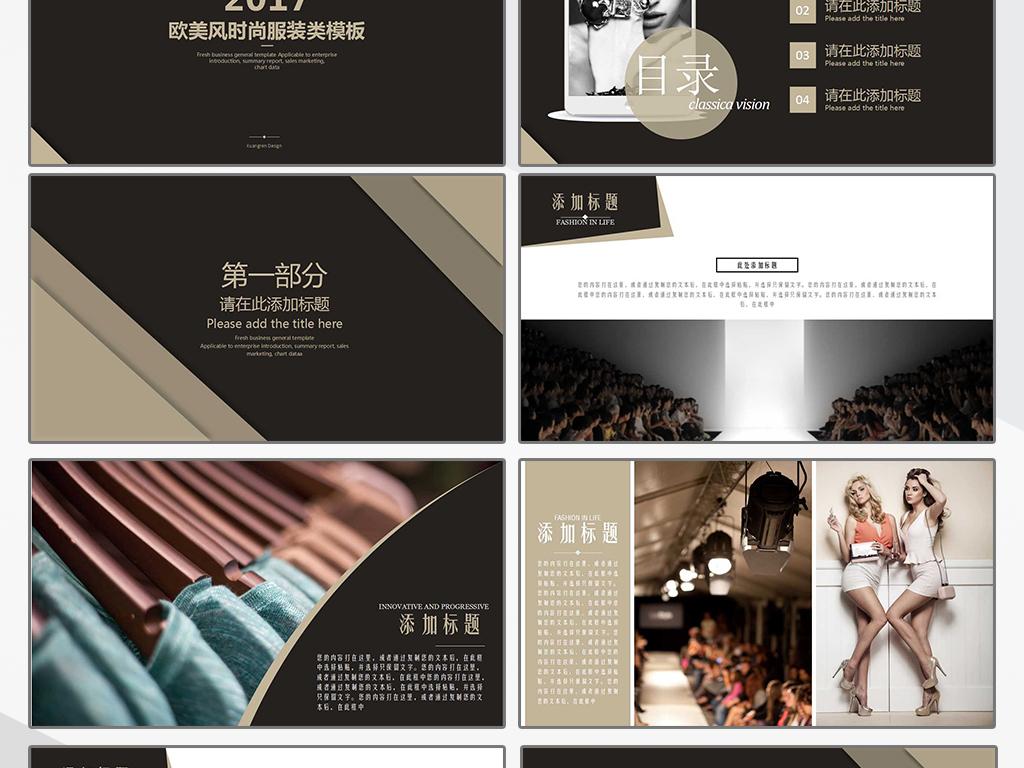 欧美风时尚服装类公司营销策划ppt模板