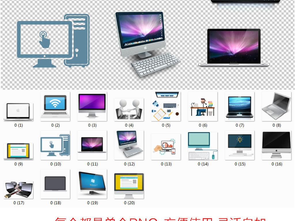 扁平化手绘电脑显示器设计素材素材笔记本手机素材台式电脑笔记本素材