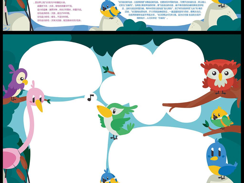 动物世界学校展板黑板报展板背景小报边框知识科普