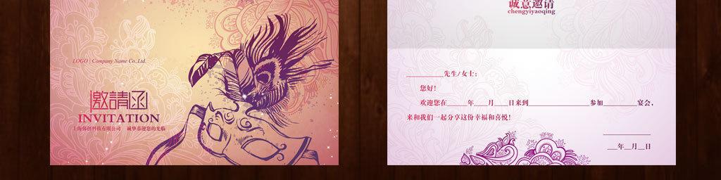 手绘面具花纹假面舞会宴会派对邀请函模板
