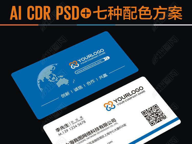 经典大气公司企业科技商务二维码名片模板