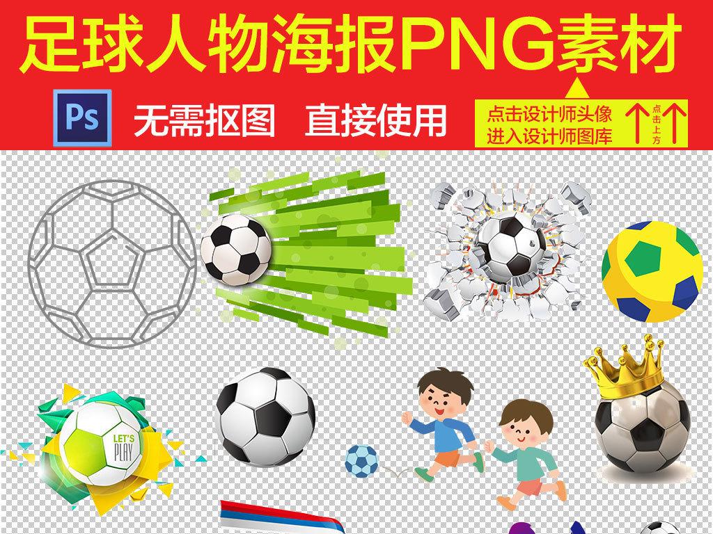 手绘足球玩耍图片元素