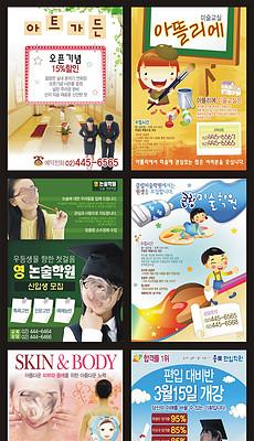 日韩广告卡通插画图册画册插页排版