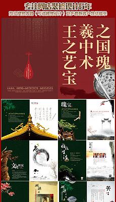中国古典画册